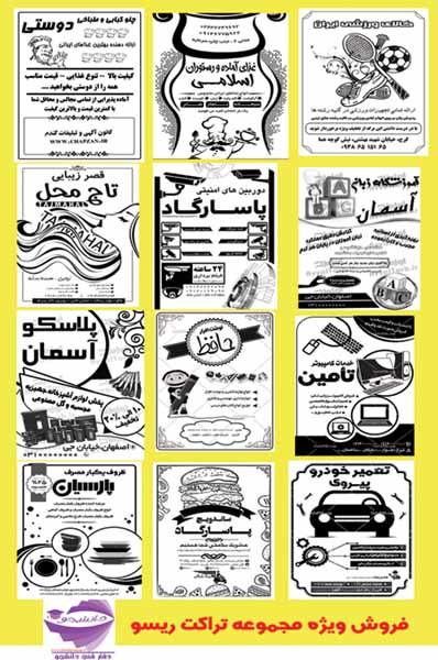 فروش ویژه و آنلاین مجموعه تراکت ریسو (سیاه سفید) مشاغل ایرانی (شامل 52 عنوان شغل و 265 عدد تراکت)