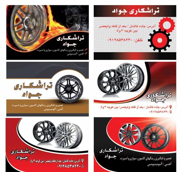 مجموعه طرح لایه باز (PSD) کارت ویزیت خدمات تراشکاری (تعمیر و تابگیری رینگ خودرو) شامل 3 طرح