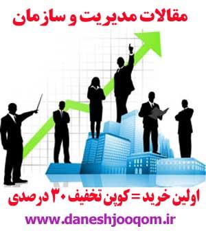 مقاله 111توانمندسازی منابع انسانی کارکنان127صفحه
