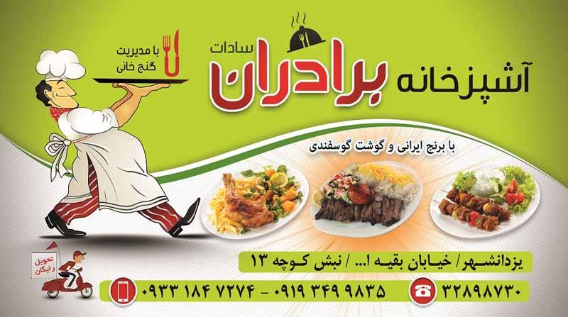 طرح لایه باز (PSD) کارت ویزیت چلوکبابی و آشپزخانه و تهیه غذا