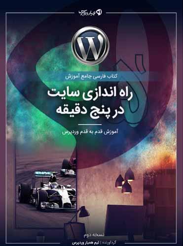 کتاب مصور و رنگی آموزشی راه اندازی سایت در 5 دقیقه ( آموزش راه اندازی سایت وردپرس)