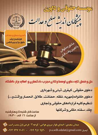 طرح لایه باز (PSD) تراکت موسسه حقوقی و مرکز داوری