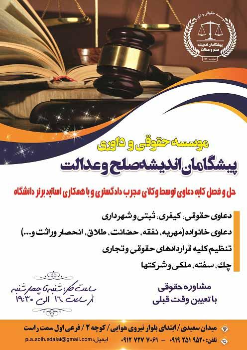 طرح لایه باز (PSD) تراکت موسسه حقوقی و مرکز داوری شماره 5