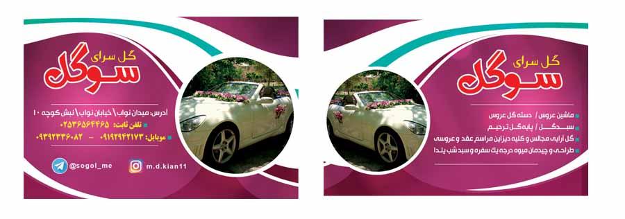 طرح لایه باز (PSD) کارت ویزیت خدمات گل سرا و ماشین عروس (سوگل)