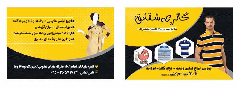 طرح لایه باز (PSD) کارت ویزیت فروشگاه انواع لباسهای زنانه - بچه گانه و مردانه- سیسمونی