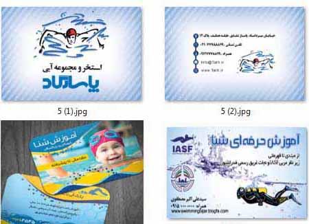 مجموعه طرح لایه باز کارت ویزیت استخر و آموزش شنا (شامل 11 طرح)