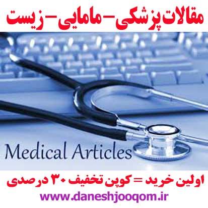مقاله اثر بخشی درمان مبتنی بر پذیرش و تعهد بر شاخص توده بدنی بيماران مبتلا به ديابت نوع 2  (ترابی1)