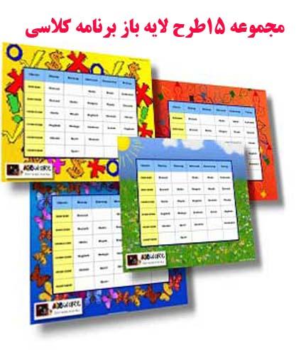 مجموعه طرح لایه باز برنامه کلاسی و هفتگی دانش آموزان از پیش دبستانی تا ابتدایی دخترانه و پسرانه (شامل 15 طرح)