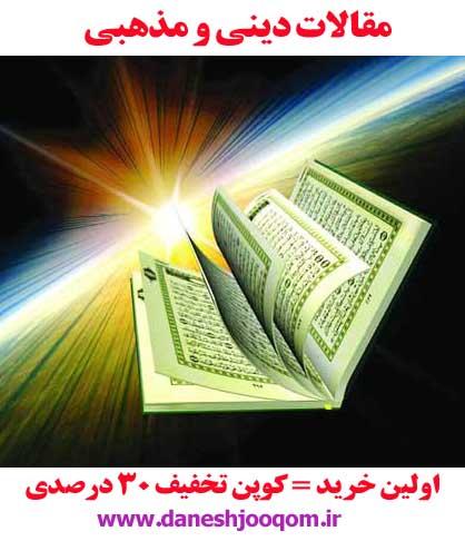 مقاله شیوه های برخورد انبیاء با ناهنجاری های اخلاقی در قرآن (125 صفحه ورد)