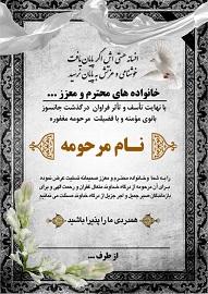 طرح لایه باز اعلامیه ترحیم(5)( دانش یاران)