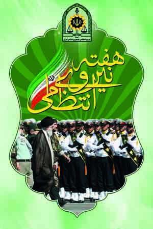 دانلود طرح لایه باز استند های مناسبتی هفته نیروی انتظامی(14)(دانش یاران)