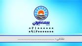 دانلود طرح لایه باز کارت ویزیت بیمه ایران(4)(دانش یاران)