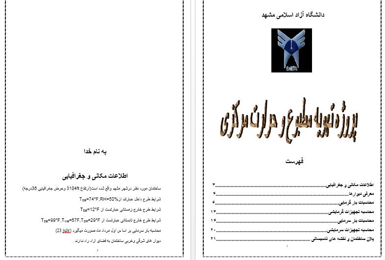 پروژه تهویه مطبوع و حرارت مرکزی 20 صفحه
