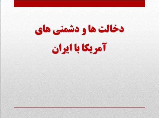 پاورپوینت دخالت ها و دشمنی های آمریکا با ایران