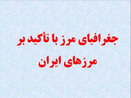 پاورپوینت جغرافيای مرز با تأکید بر مرزهای ایران
