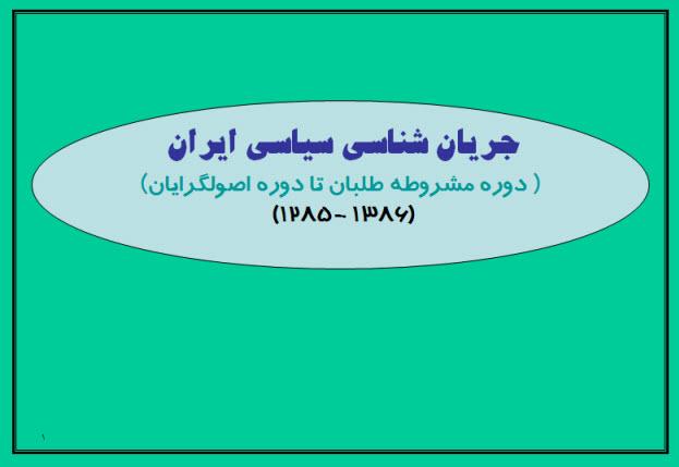 پاورپوینت جریان شناسی سیاسی ایران (دوره مشروطه طلبان تا دوره اصولگرایان)