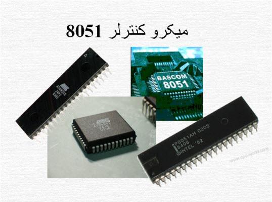پاورپوینت میکرو کنترلر 8051