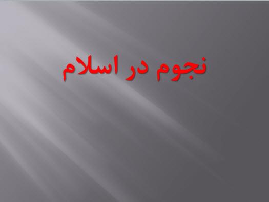 پاورپوینت نجوم در اسلام