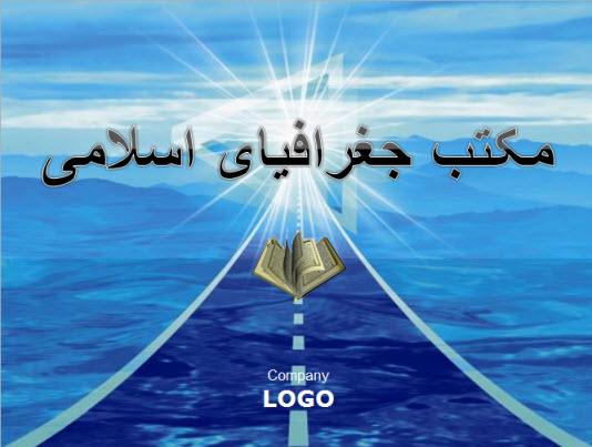 پاورپوینت مکتب جغرافیای اسلامی