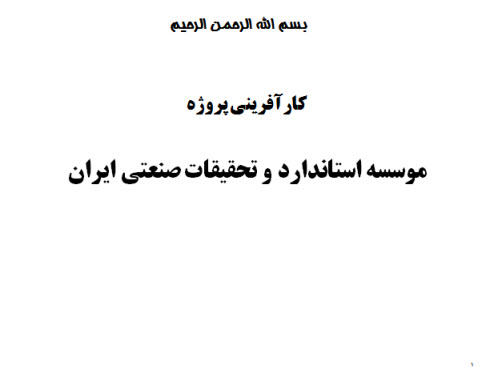 پاورپوینت كارآفرينی پروژه موسسه استاندارد و تحقيقات صنعتی ايران