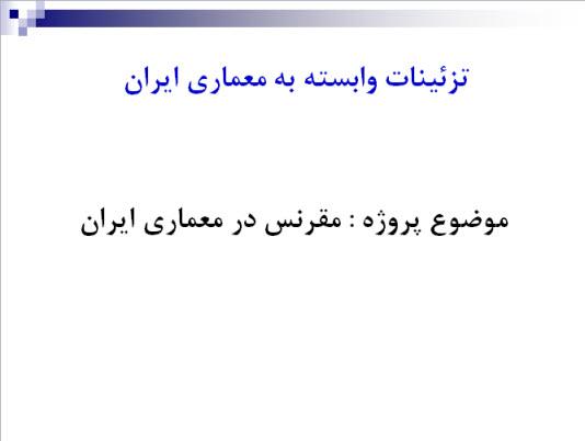 پاورپوینت مقرنس در معماری ایران