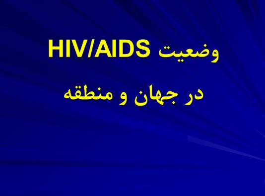 پاورپوینت وضعیت اچ آی وی ایدز (HIV/AIDS) در جهان و منطقه