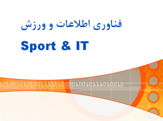 پاورپوینت فناوری اطلاعات و ورزش Sport & IT