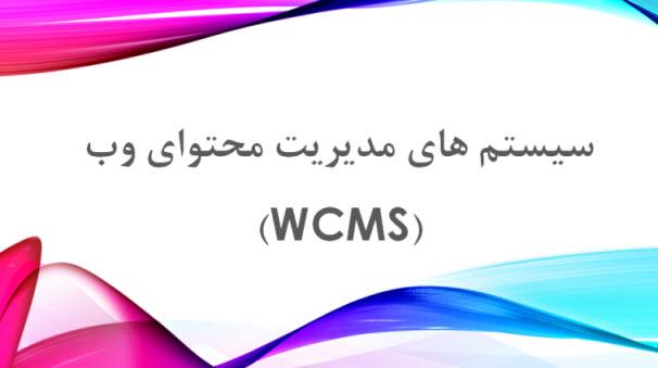 سیستم های مدیریت محتوای وب (WCMS)