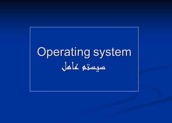 پاورپوینت سيستم عامل Operating system