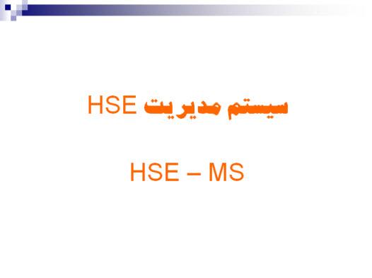 سيستم مديريت HSE  HSE – MS
