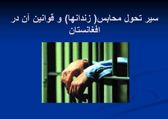 پاورپوینت سیر تحول محابس (زندان ها) و قوانین آن در افغانستان