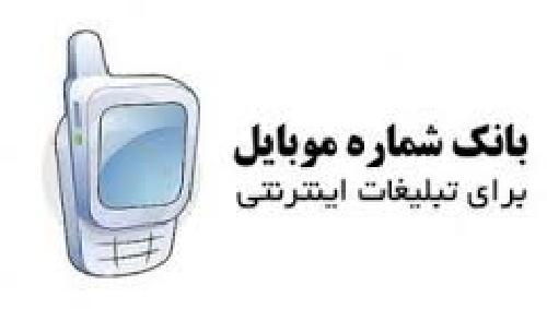 بانک شماره موبایل سایت های تبلیغاتی