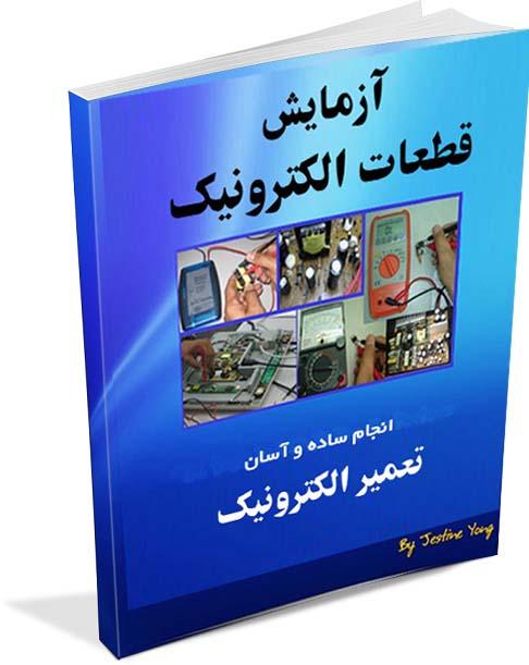 کتاب روش تست قطعات الکترونیک به زبان انگلیسی