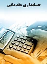 دانلود نمونه سوالات حسابداری عمومی  مقدماتی