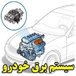 نمونه سوالات برق خودرو درجه 2 کتابچه طلایی