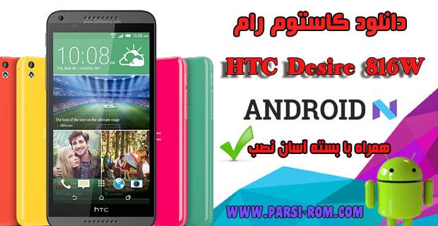 دانلود رام HTC desire 816 اندروید7