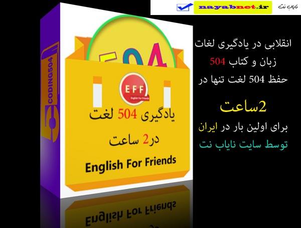 آموزش 504 لغت در دو ساعت به صورت رمزی