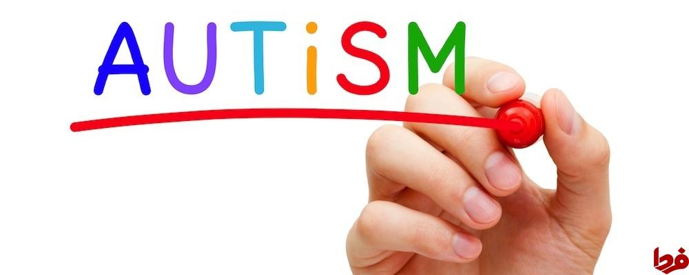 دانلود کارگاه اوتیسم