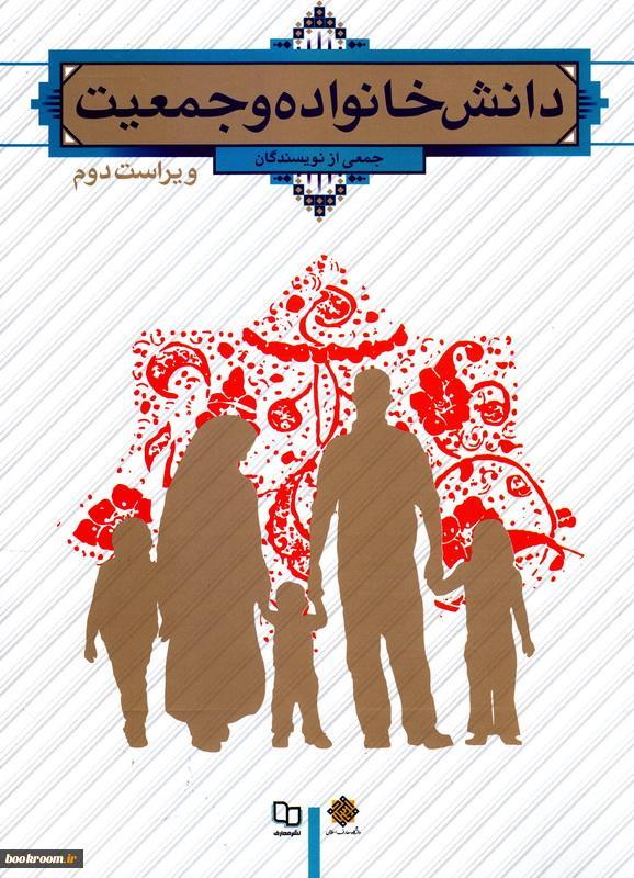 دانش خانواده و جمعیت - ویراست دوم پاییز 96 - پیام نور همراه سوالات تستی و جواب