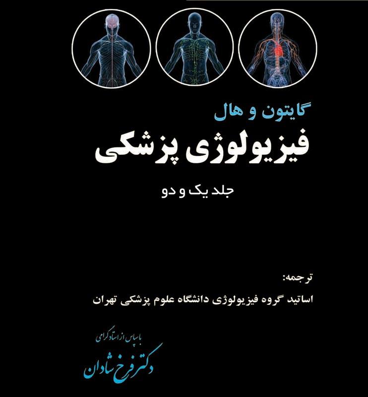 دانلود ترجمه فارسی کتاب فیزیولوژی گایتون هال جلد