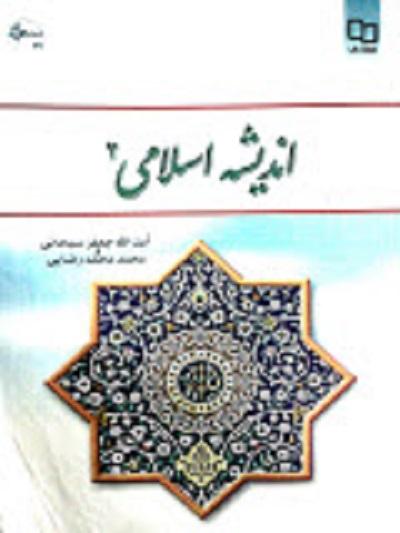 دانلود کتاب اندیشه اسلامی 2 (pdf )+ نمونه سوالات