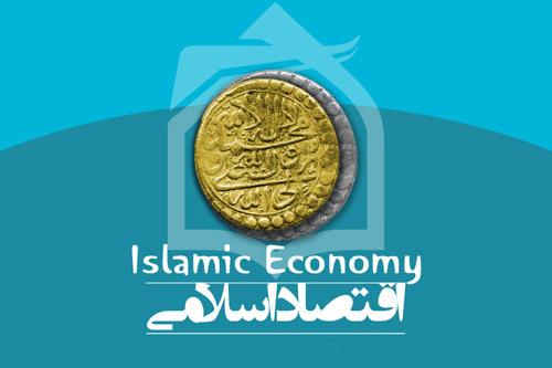 دانلود پاورپوینت اقتصاد اسلامی(power point)