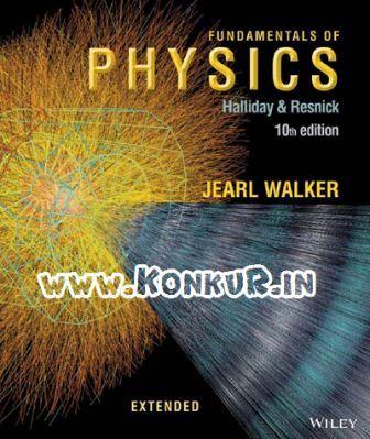 کتاب و حل المسائل فیزیک هالیدی ویرایش 10(زبان لاتین)