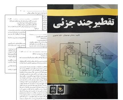دانلود کتاب تقطیر چند جزئی – مهندسی شیمی