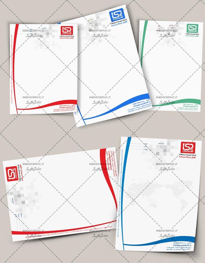 دانلود لایه باز سربرگ فارسی، شرکتی