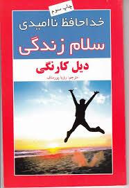کتاب صوتی  خداحافظ نا امیدی سلام زندگی