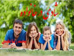 کتاب صوتی شادی در خانواده
