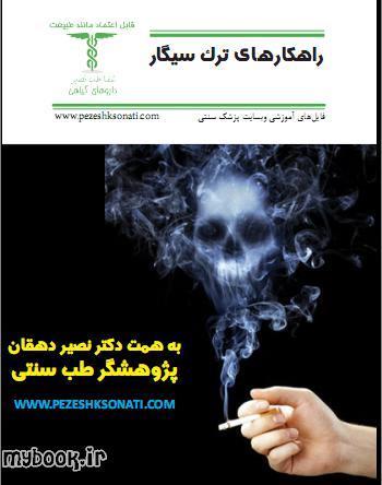 کتاب راهنمای آموزش ترک سیگار