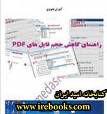 کاهش حجم فایل PDF به صورت تصویری و کاملا ساده و روان
