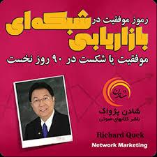 کتاب رموزموفقیت در بازاریابی شبکه ای